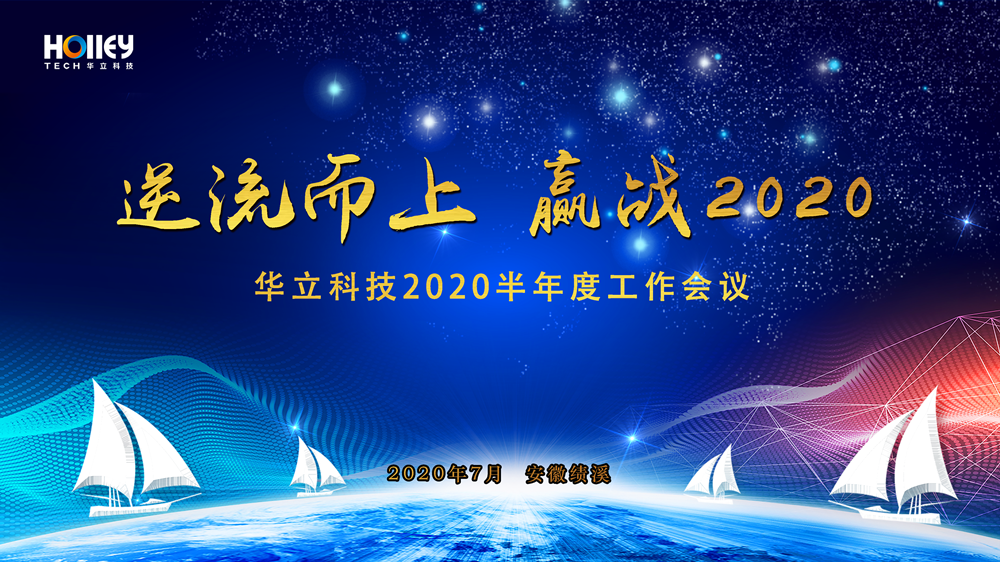 逆流而上  贏戰2020|華立科技2020半年度工作會議成功召開