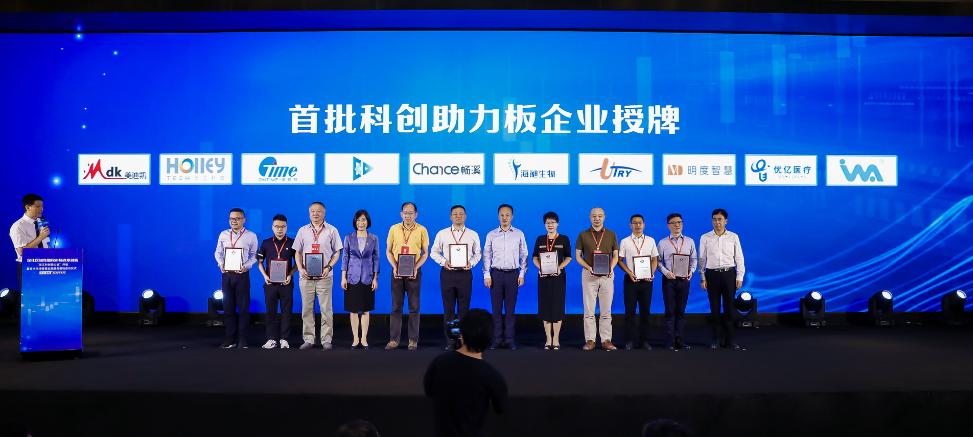 浙江科創助力板開板 華立科技等19家企業首批掛牌