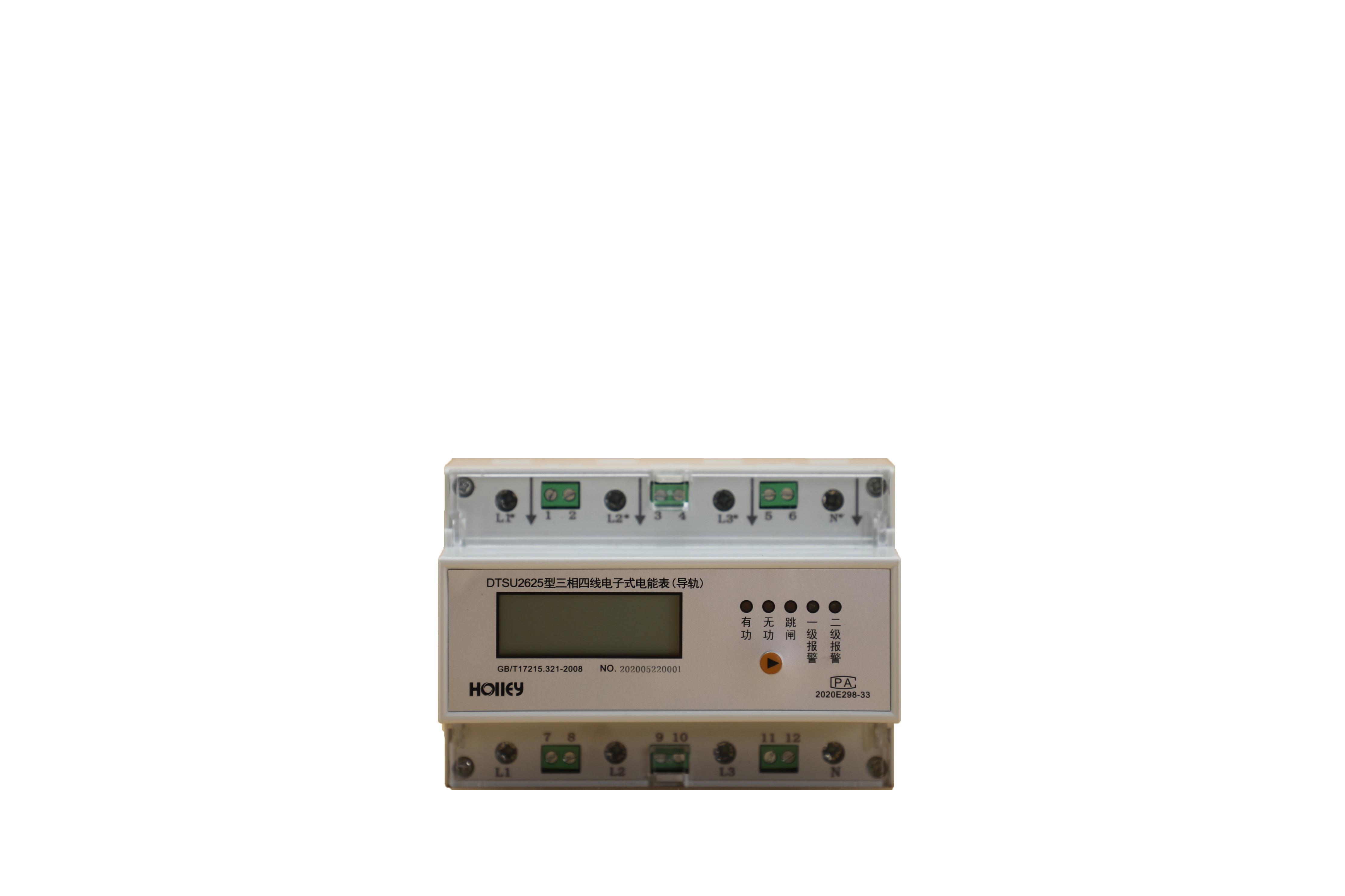 三相电子式预付费电能表