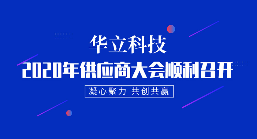凝心聚力 共创共赢|华立科技2020年供应商大会顺利召开