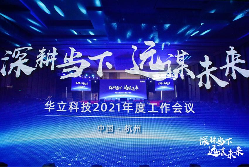 深耕当下,远谋未来|华立科技2021年度工作会议顺利召开