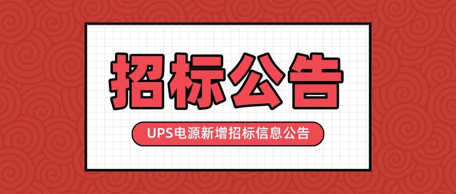 华立科技智能制造建设项目 UPS电源新增招标信息公告