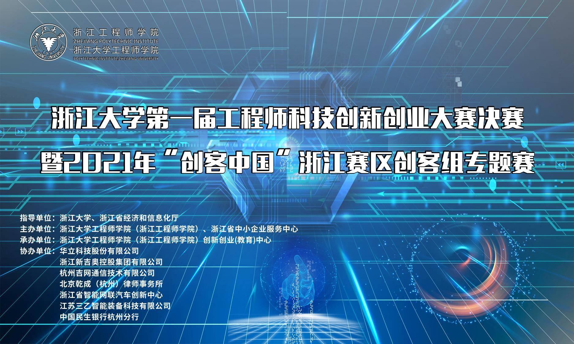 华立科技联袂浙江大学 开启校企合作新征程