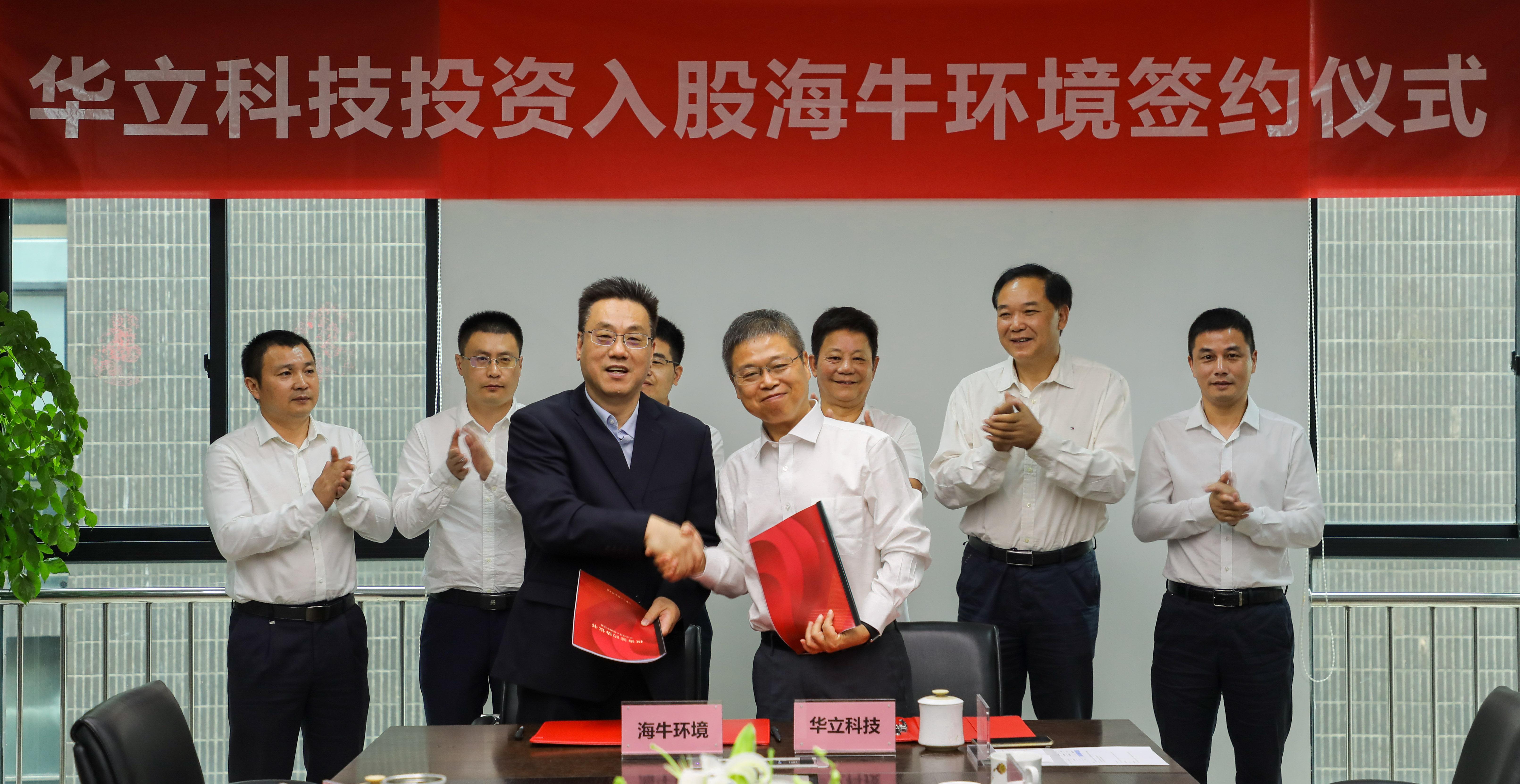 华立科技投资入股海牛环境签约仪式成功举办