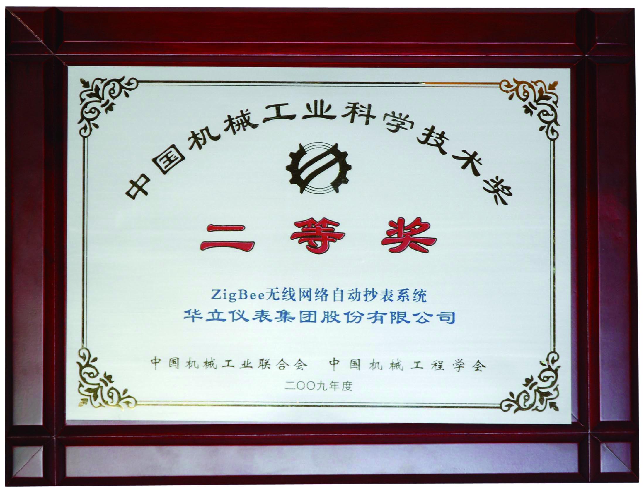 年度中国机械工业科学技术奖二等奖奖牌