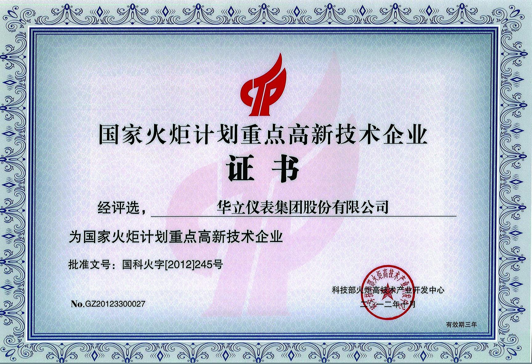 国家火炬计划重点高新企业证书