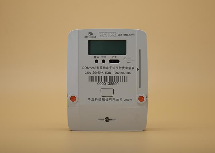 单相电子式预付费电能表