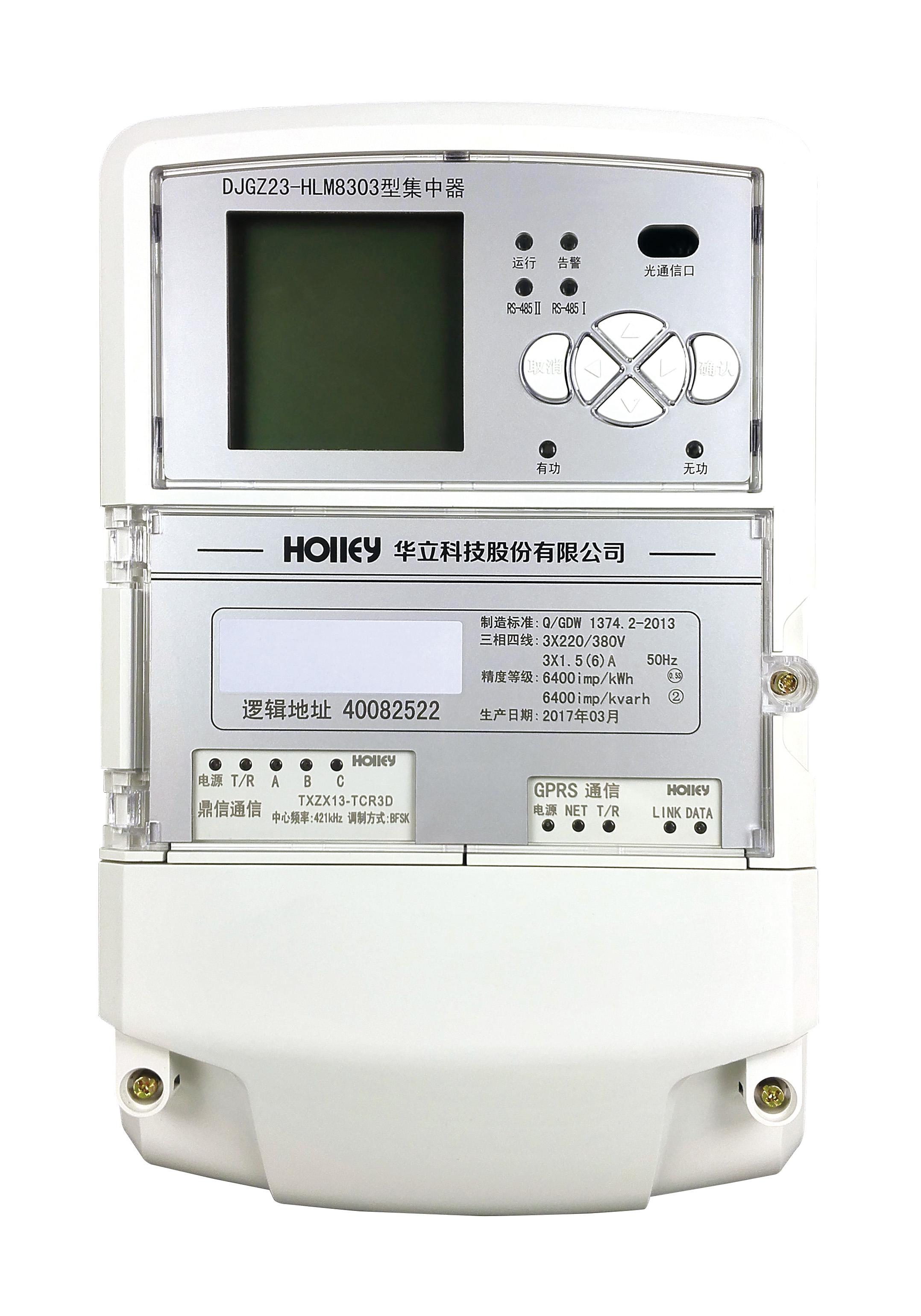 Ⅰ型集中器