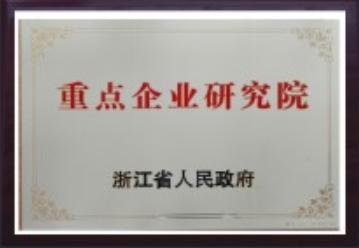 省重点企业研究院